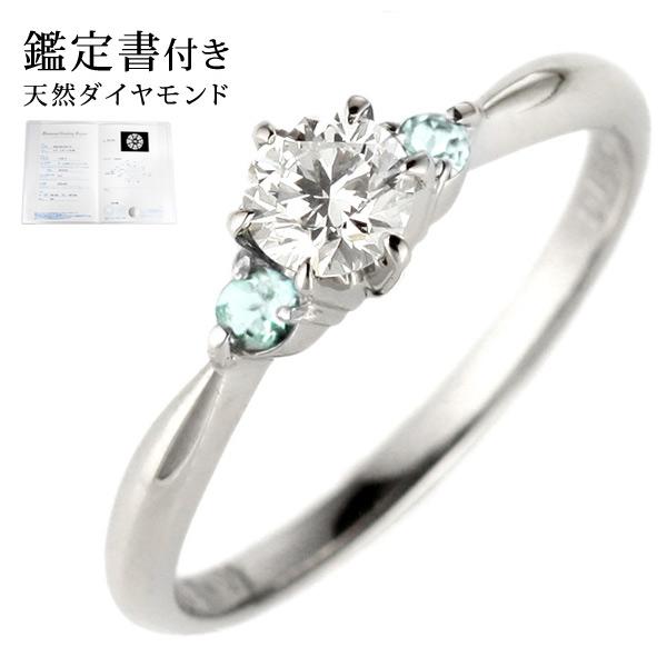 2021人気新作 婚約指輪 エンゲージリング ダイヤモンド ダイヤ リング 指輪 人気 ダイヤ プラチナ リング アクアマリン 0.35ct【】 末広 母の日【今だけ手数料無料】, オシャレ総合研究所 1a718ca3