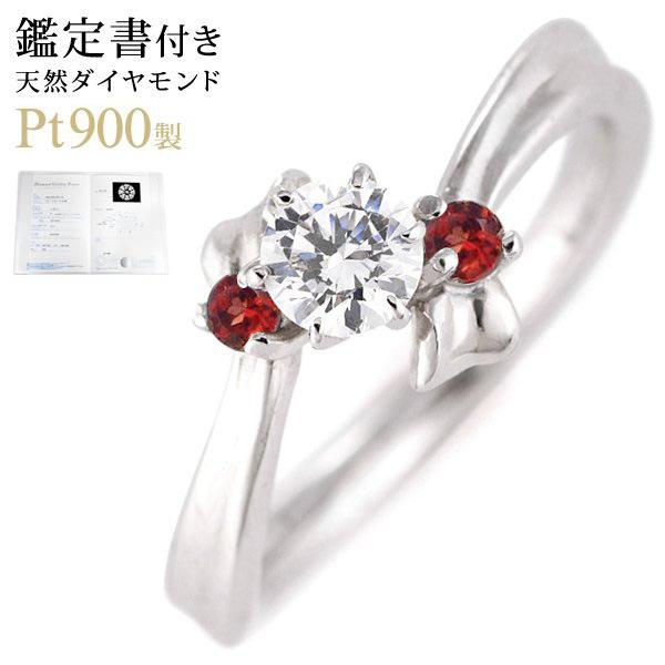婚約指輪 エンゲージリング ダイヤモンド ダイヤ リング 指輪 人気 ダイヤ プラチナ リング ガーネット 0.33ct【DEAL】 末広 スーパーSALE