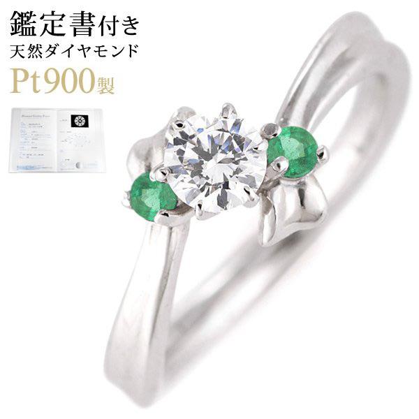 ( 5月誕生石リング ) エメラルド Pt ダイヤリング(婚約指輪・エンゲージリング)