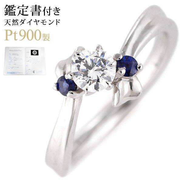 ( 9月誕生石 ) サファイア Pt ダイヤリング(婚約指輪・エンゲージリング)