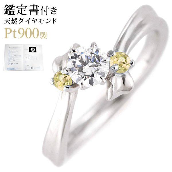 エンゲージリング 婚約指輪 ダイヤモンド ダイヤ プラチナ リング シトリン 0.33ct【DEAL】
