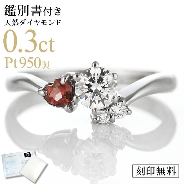 婚約指輪 ダイヤモンド プラチナリング 一粒 大粒 指輪 エンゲージリング 0.3ct プロポーズ用 レディース 人気 ダイヤ 刻印無料 1月 誕生石 ガーネット
