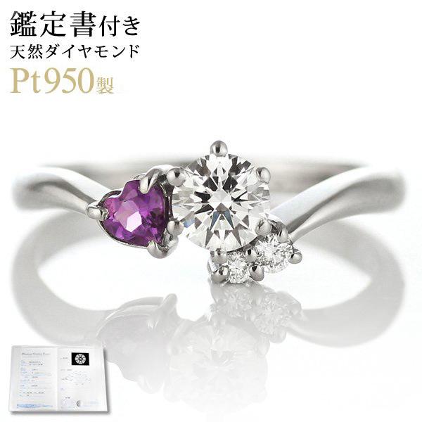 婚約指輪(エンゲージリング)( 2月誕生石 ) アメジスト プラチナ ダイヤモンドリング(ハートシェイプ)