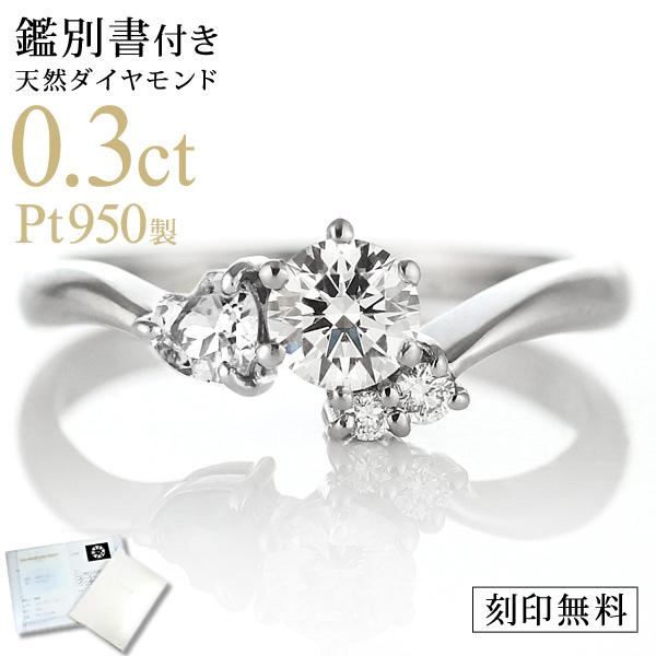 婚約指輪 ダイヤモンド プラチナリング 一粒 大粒 指輪 エンゲージリング 0.3ct プロポーズ用 レディース 人気 ダイヤ 刻印無料 4月 誕生石 ダイヤモンド