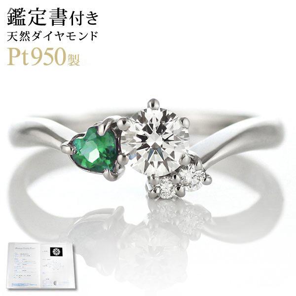 婚約指輪 エンゲージリング リング ( 5月誕生石 ) エメラルド プラチナ ダイヤモンドリング(ハートシェイプ) ◆ラッピング無料