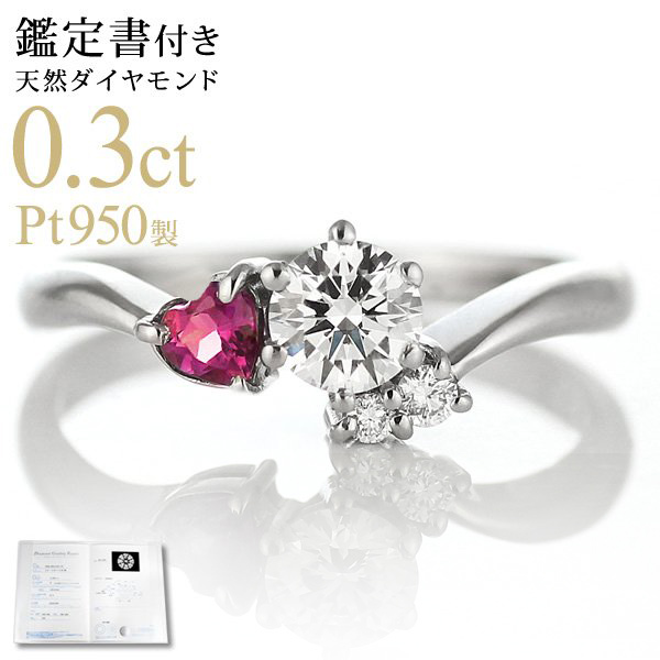 婚約指輪(エンゲージリング)( 7月誕生石 ) ルビー プラチナ ダイヤモンドリング(ハートシェイプ)