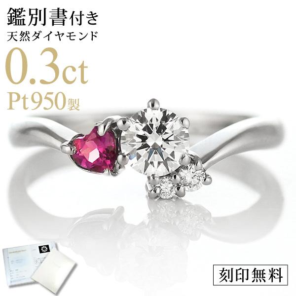 婚約指輪 ダイヤモンド プラチナリング 一粒 大粒 指輪 エンゲージリング 0.3ct プロポーズ用 レディース 人気 ダイヤ 刻印無料 7月 誕生石 ルビー