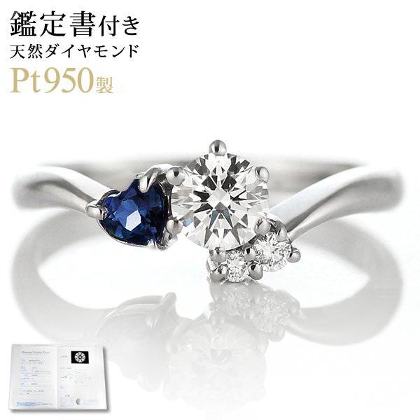 エンゲージリング 婚約指輪 ダイヤモンド ダイヤ プラチナ リング サファイア 0.35ct