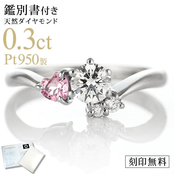 婚約指輪 ダイヤモンド プラチナリング 一粒 大粒 指輪 エンゲージリング 0.3ct プロポーズ用 レディース 人気 ダイヤ 刻印無料 10月 誕生石 ピンクトルマリン