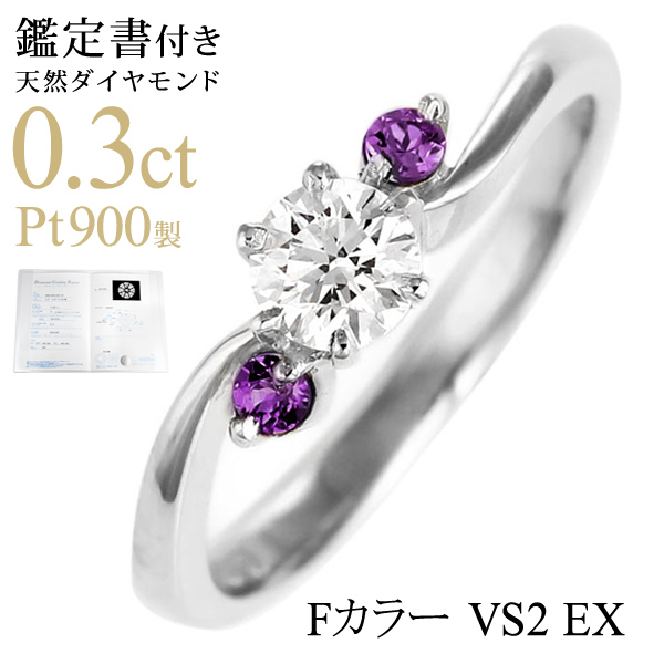CanCam掲載( 2月誕生石 ) アメジスト Pt ダイヤリング(婚約指輪・エンゲージリング) 末広 スーパーSALE