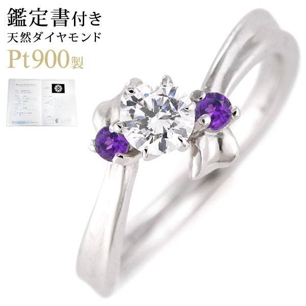 ( 2月誕生石 ) アメジスト Pt ダイヤリング(婚約指輪・エンゲージリング)【DEAL】