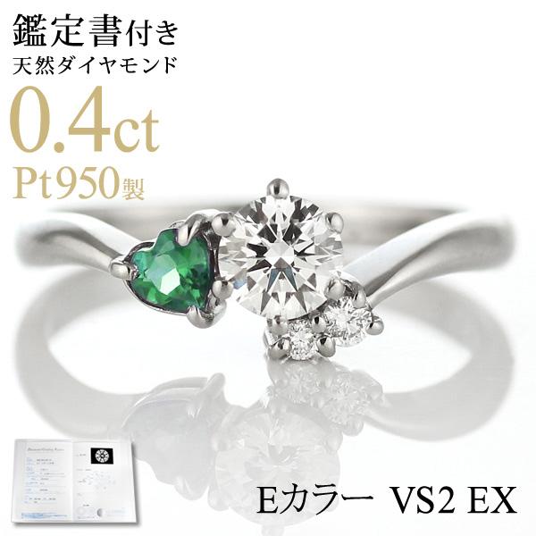 CanCam掲載( 5月誕生石 ) エメラルド Pt ダイヤリング(婚約指輪・エンゲージリング) 末広 スーパーSALE