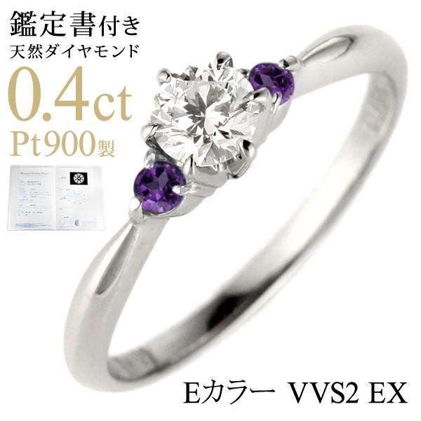 ( 2月誕生石 ) アメジスト Pt ダイヤリング(婚約指輪・エンゲージリング)【DEAL】 末広 スーパーSALE