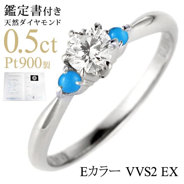 ( 12月誕生石 ) ターコイズ Pt ダイヤリング(婚約指輪・エンゲージリング)
