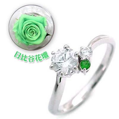 CanCam掲載( 婚約指輪 ) ダイヤモンド プラチナエンゲージリング( 5月誕生石 ) エメラルド(母の日 限定 日比谷花壇誕生色バラ付)【DEAL】
