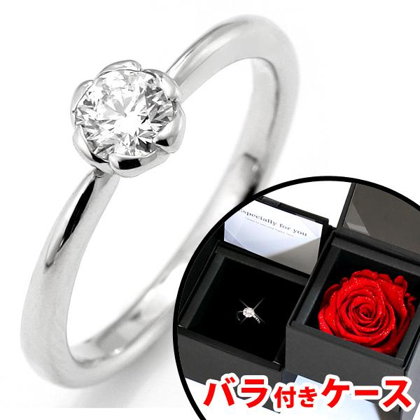 フラワー 婚約指輪 エンゲージリング ダイヤモンド プラチナ リング 花びら ソリティア 一粒 バラ付ケースセット【DEAL】