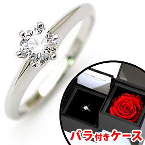婚約指輪 ケース 婚約指輪 プラチナ婚約指輪 人気婚約指輪 刻印無料婚約指輪 エンゲージリング婚約指輪 ダイヤモンド婚約指輪バラ付ケースセット