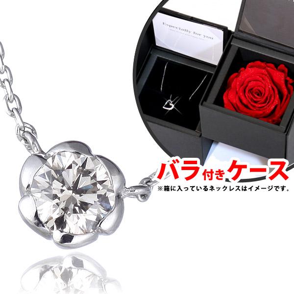 ダイヤモンド ネックレス 一粒 プラチナ ダイヤモンドネックレス 花びらバラ付ケースセット【DEAL】