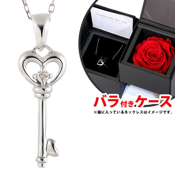 ネックレス ダイヤモンド 一粒 ネックレス ホワイトゴールド 鍵 Key モチーフ -QP【あす楽対応】バラ付ケースセット【DEAL】