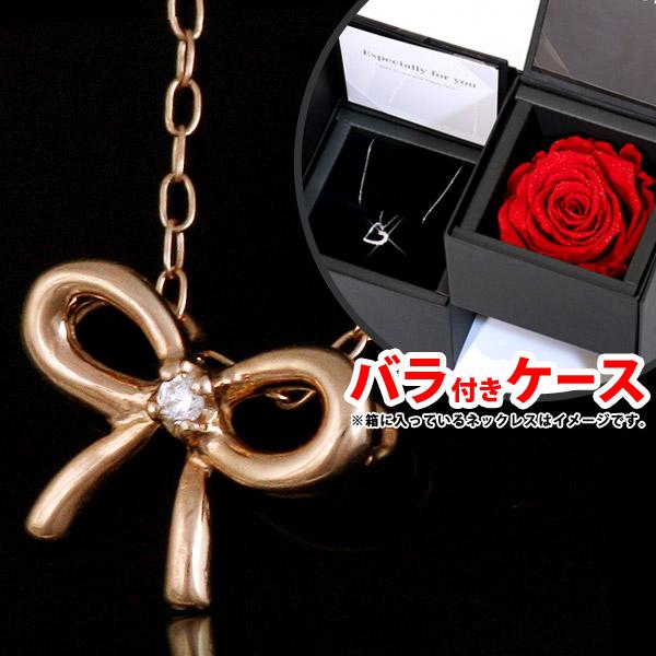 ダイヤモンド ネックレス ピンクゴールド リボン-QP 【あす楽対応】バラ付ケースセット