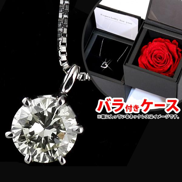 【レビュー高評価!!】【あす楽対応!!】ダイヤモンド ネックレス 0.3カラット プラチナ900 シンプル ネックレス ダイヤモンドネックレス 一粒 人気 Pt900 DIAMOND NECKLACE NECKLACE -QPバラ付ケースセット