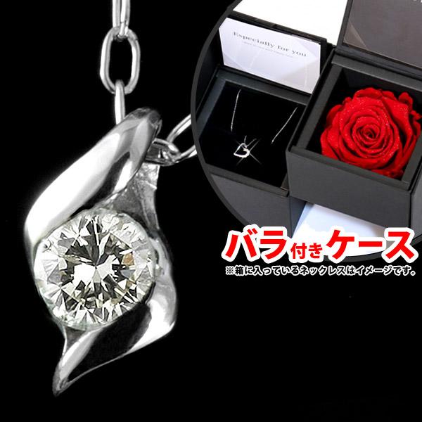 ジュエリーボックス付き バラ付ケース ダイヤモンドネックレス ダイヤ ネックレス ダイヤモンド ペンダント