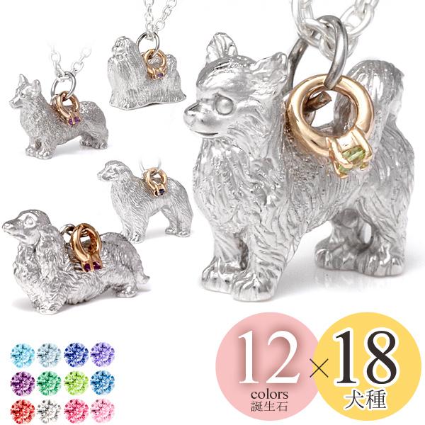 犬 ドッグ 誕生石 ネックレス 選べる18犬種 福袋 2018 ダックスフンド プードル 秋田犬 チワワ ゴールデンレトリバー ブルドッグ