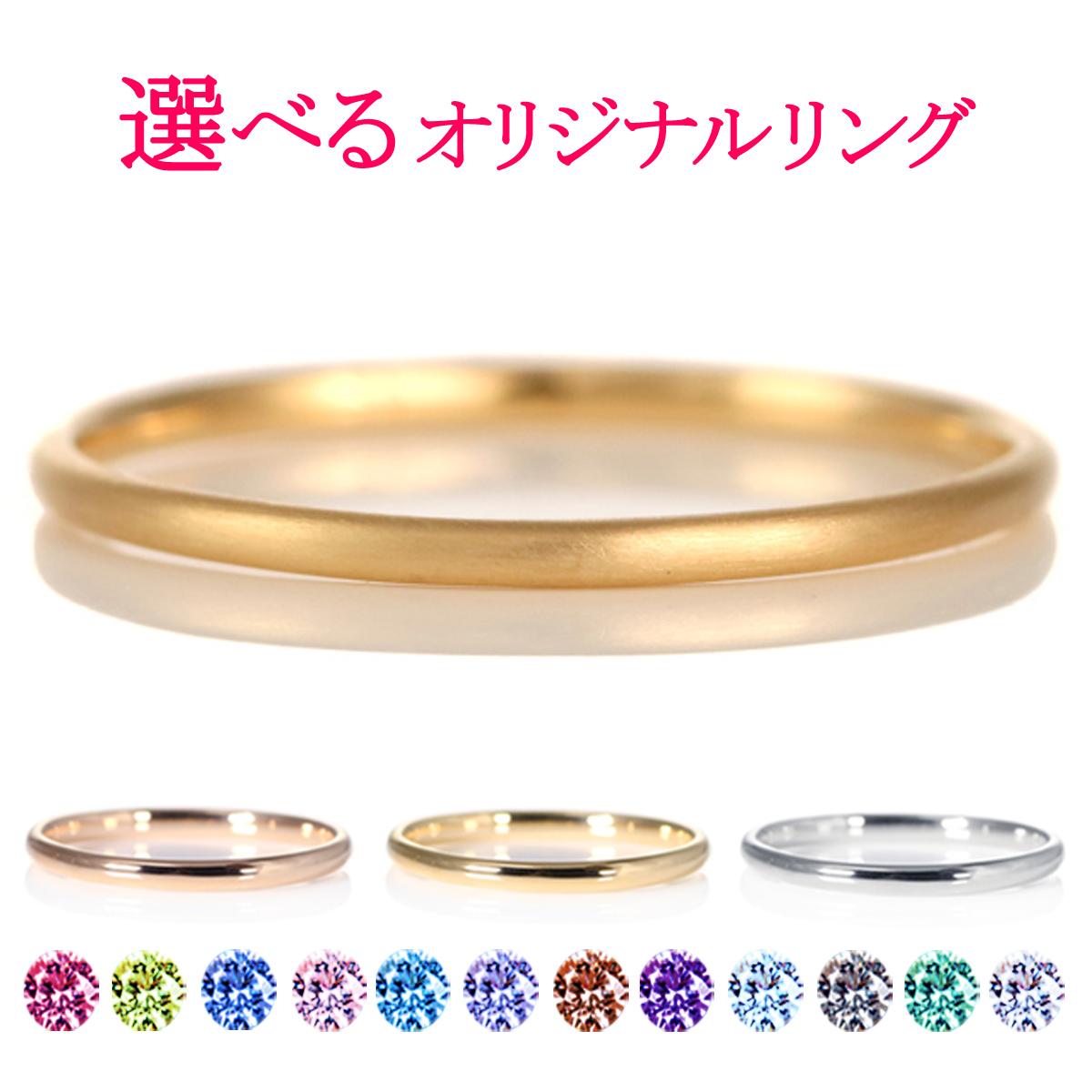 結婚指輪 マリッジリング K18ピンクゴールド 18金 つや消し マット仕上げ 甲丸 レディース