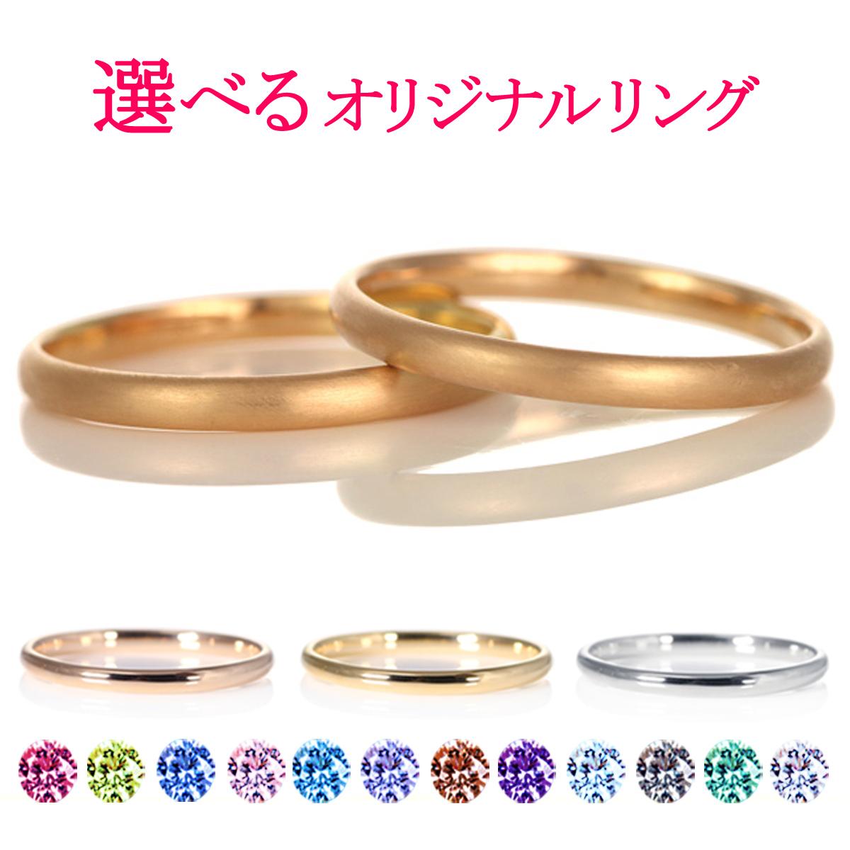 結婚指輪 マリッジリング K18ピンクゴールド 18金 つや消し マット仕上げ 甲丸 2本セット 末広 スーパーSALE【今だけ代引手数料無料】