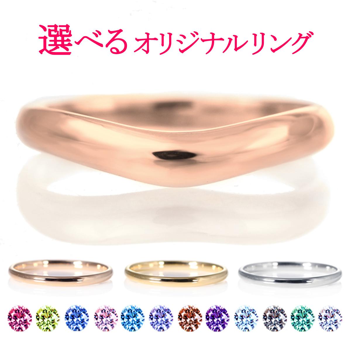 結婚指輪 マリッジリング 18金 ピンクゴールド 甲丸 V字 レディース
