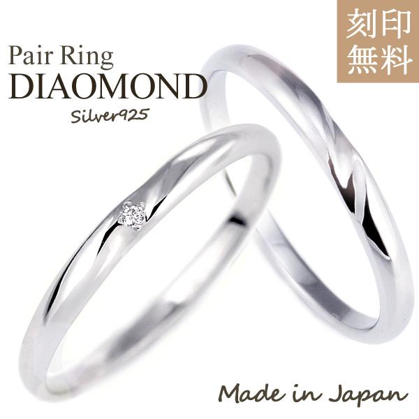 ペアリング 刻印 石入り シルバー ダイヤモンド リング 指輪