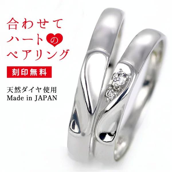 ペアリング シルバー 結婚指輪 マリッジリング ダイヤモンド ハート ストレート シルバー カップル