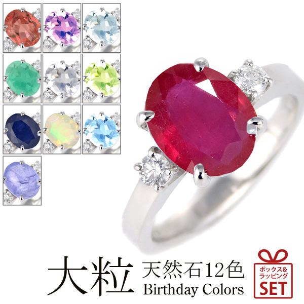ルビー エメラルド サファイア アクアマリン オパール ガーネット ダイヤモンド 誕生石 誕生日 プラチナ リング レディース指輪