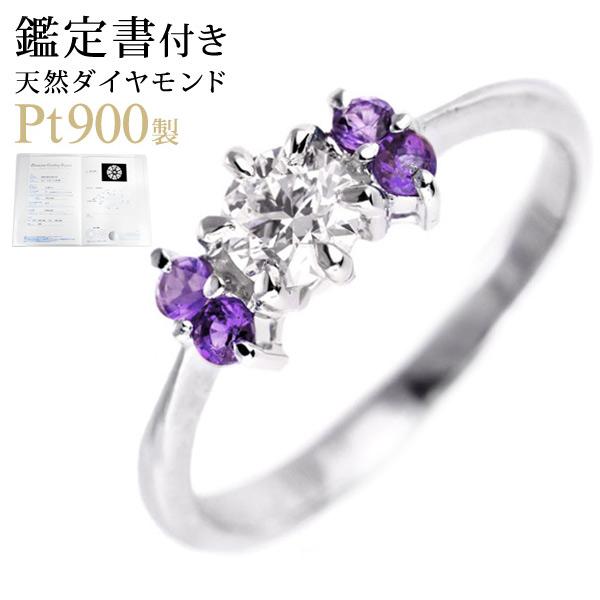 エンゲージリング 婚約指輪 ダイヤモンド ダイヤ プラチナ リング アメジスト 0.35ct