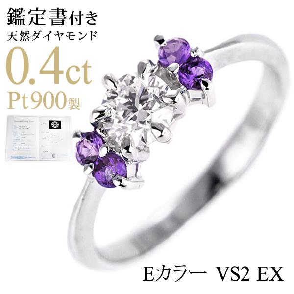 ( 婚約指輪 ) ダイヤモンド プラチナエンゲージリング( 2月誕生石 ) アメジスト 【DEAL】 末広 スーパーSALE【今だけ代引手数料無料】