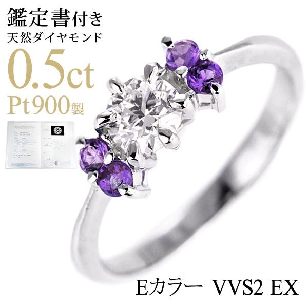 ( 婚約指輪 ) ダイヤモンド プラチナエンゲージリング( 2月誕生石 ) アメジスト 末広 スーパーSALE