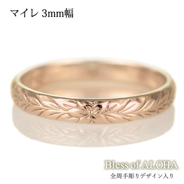 ハワイアンジュエリー メンズ リング 人気 ピンクゴールド 18金 K18 18k 幅約3mm 指輪 ファッション デザイン マイレ