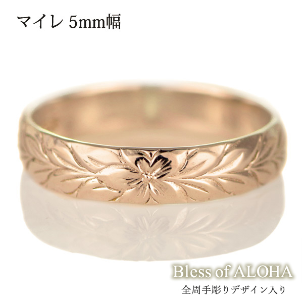 ハワイアンジュエリー メンズ リング 人気 ピンクゴールド 18金 K18 18k 幅約5mm 指輪 ファッション デザイン マイレ