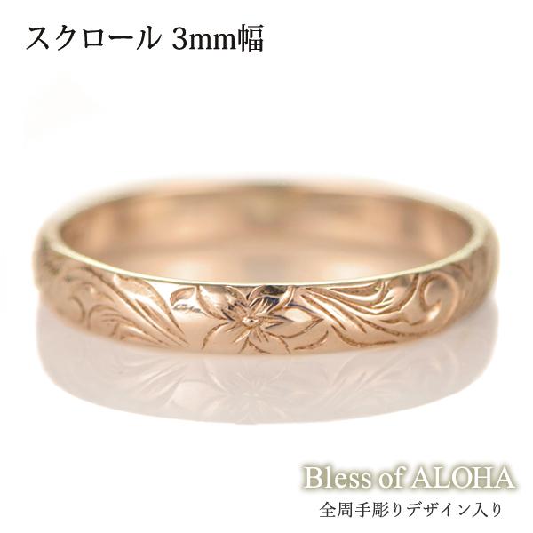 ハワイアンジュエリー メンズ リング 人気 ピンクゴールド 18金 K18 18k 幅約3mm 指輪 ファッション デザイン スクロール