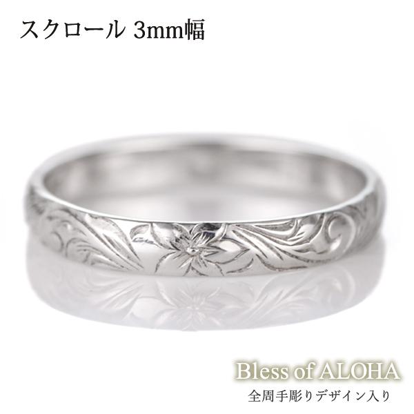 ハワイアンジュエリー メンズ リング 人気 ホワイトゴールド 18金 K18 18k 幅約3mm 指輪 ファッション デザイン スクロール