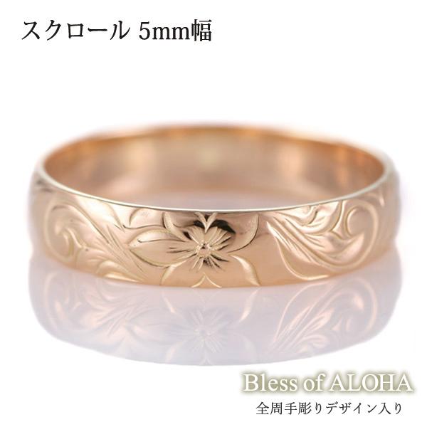 ハワイアンジュエリー メンズ リング 人気 ピンクゴールド 18金 K18 18k 幅約5mm 指輪 ファッション デザイン スクロール