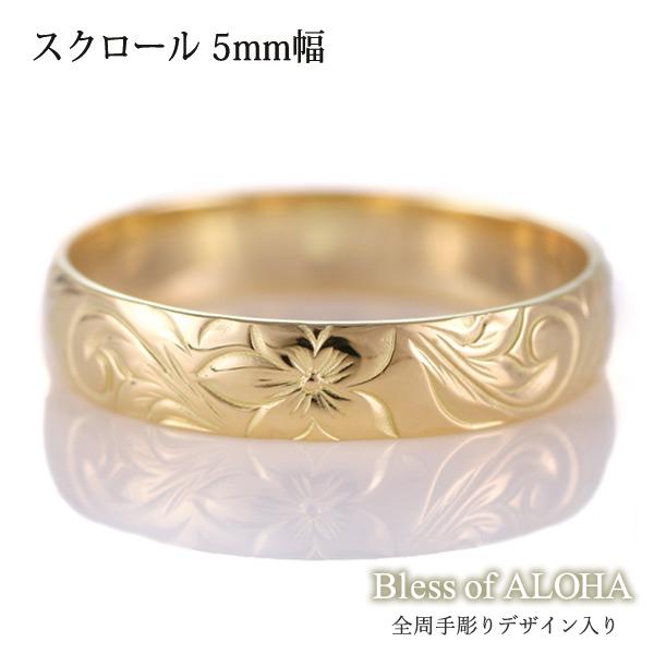 ハワイアンジュエリー メンズ リング 人気 ゴールド 18金 K18 18k 幅約5mm 指輪 ファッション デザイン スクロール