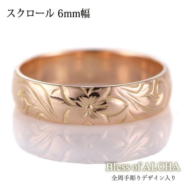 ハワイアンジュエリー メンズ リング 人気 ピンクゴールド 18金 K18 18k 幅約6mm 指輪 ファッション デザイン スクロール