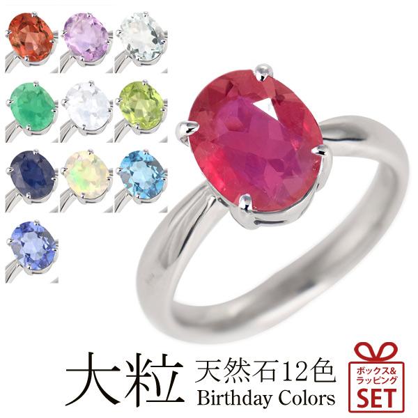 ルビー エメラルド サファイア アクアマリン タンザナイト ガーネット 誕生石 誕生日 プラチナ リング指輪