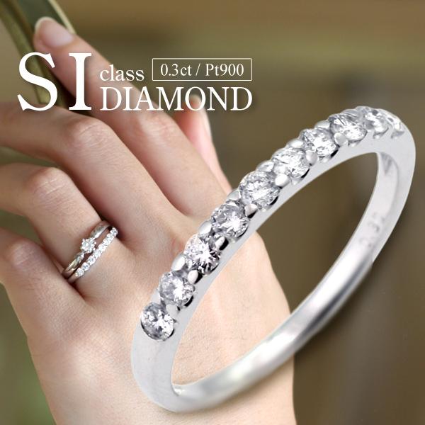 ダイヤモンド指輪 エタニティリング 0.3カラット プラチナ900 ダイヤモンド エタニティ リング ダイヤ SIクラス