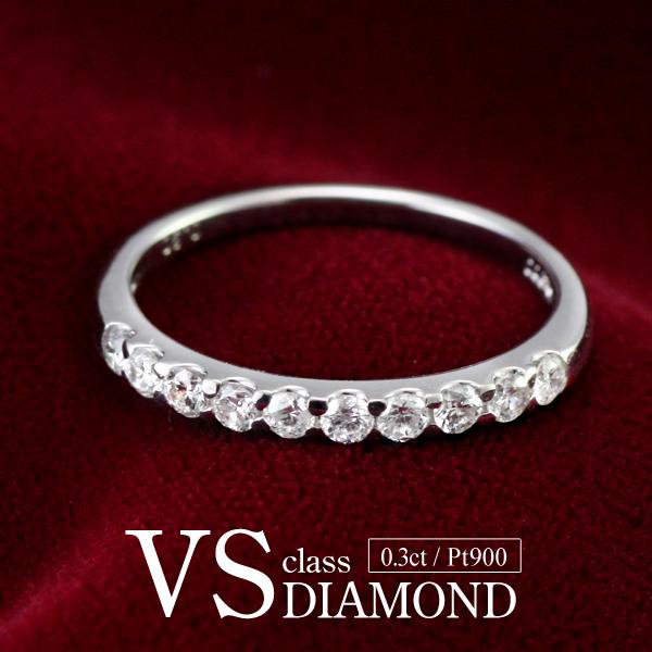 ダイヤモンド指輪 エタニティリング 0.3カラット プラチナ900 ダイヤモンド エタニティ リング ダイヤ VSクラス