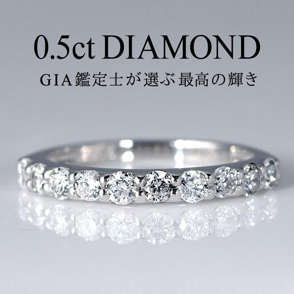 ダイヤ エタニティ リング 0.5ct プラチナ900 エタニティ エタニティリング Diamond Eternity【DEAL】
