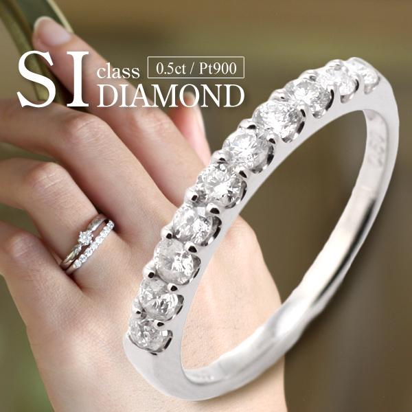 ダイヤモンド指輪 エタニティリング 0.5カラット プラチナ900 ダイヤモンド エタニティ リング ダイヤ SIクラス
