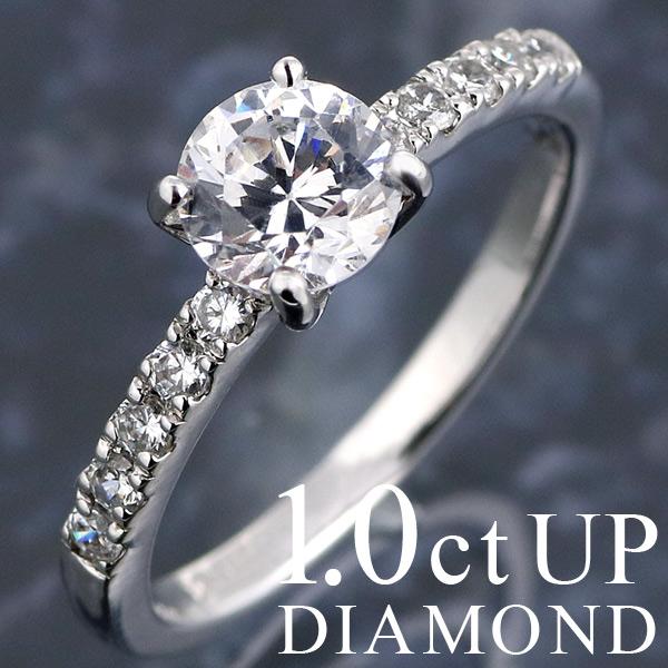 ダイヤモンド リング プラチナ ダイヤモンドリング 1カラット 1ct 結婚記念 10周年記念 ソリティア 一粒 大粒 鑑別書付