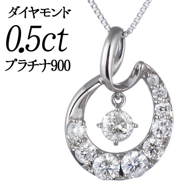 ネックレス ダイヤモンド 0.5ct プラチナ 10粒 ダイヤモンド ネックレス ダイヤモンド プラチナ ネックレス 結婚 10周年記念 スイート エタニティ